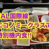 JAL国際線〈エコノミークラス〉特別機内食にする方法