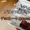 【感想・写真つき!!】山本義徳さんプロデュース『VALX(バルクス) チョコレート風味』を飲んでみました。