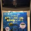 LINNE LENS AI図鑑 iPhoneアプリ