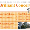 来週末は、Brilliant Concertです♪