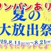 【夏の大放出祭:セガキャッチャー】ワンパンあり!!!