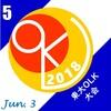 OKL'18_第5戦 - 第40回東大OLK大会
