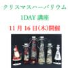 グリーンコープ 高雄店 1DAY講座