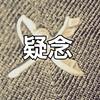 15疑念、再燃【地方公立卒エリートと中学受験】