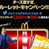 1500円分のマックカードが当たるtwitterキャンペーンに挑戦しよう!