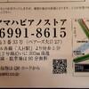 ピアノストアプレオープン!三浦友理枝さんのコンサート 2019.04.03