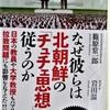 アイヌ新法の闇・科研費が朝鮮学校、チュチェ思想研究会へ流れていた事実