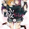 イチャイチャ百合ちゅっちゅ!『桜Trick』 1巻