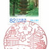 【風景印】名古屋川名郵便局