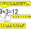 繰り上がりのあるたし算(1)