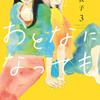 志村貴子『おとなになっても』3