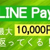 恒例のLINE Pay 高還元キャンペーン『Payトク』開始!LINE Payアプリのリリース記念で最大10,000円還元!