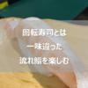 回転寿司とは一味違う日本初の「流れ鮨」が生まれた魚がし寿司で元祖を味わってみた