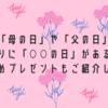 韓国では「母の日」や「父の日」はなく、代わりに「○○の日」がある!?【おすすめプレゼントもご紹介します!】