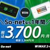 3月は超高額40700円キャッシュバック【So-net WiMAX2+】