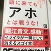 「頭に来てもアホとは戦うな!」  田村 耕太郎