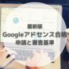 最新版|Googleアドセンス合格 申請と審査基準|はてなブログ