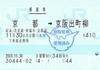 京阪電車使用済み印