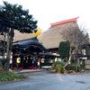 長野⑪戸隠神社 宿坊「極意」