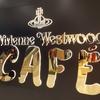 子連れ香港⑭-Vivienne Westwood CAFE