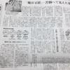 8/22朝日新聞「俺が不妊」・・・苦悩へて見えた光