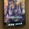パシフィク・リム アップライジング[字幕版]ネタバレありGW旅2018シリーズその4