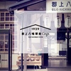 郡上八幡駅舎カフェ(長良川鉄道 郡上八幡駅)