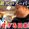 【スヴァーバル諸島】世界最北のスーパーマーケットに行ってみたら驚きの品揃えだった!食料品から日用品、そして意外すぎる日本製品まで!