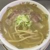 美味旨な塩スープの奥深さ ∴ 北山龍