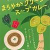 カレー食べ比べ【はらぺこ食堂 まろやかグリーンスープカレー】