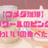 【コメダ珈琲】シロノワールのピンク色のかわいいの食べたよ