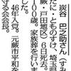 訃報 炭谷巳之助さん 後藤耕三さん
