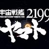 宇宙戦艦ヤマト2199放映終了、感想まとめ