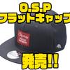 【O.S.P】オリジナルステッカーが貼られた「フラットキャップ」発売!