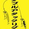 【シグナル】毎回即完の入手困難人気アーム「ダブルアタックリグ/専用ハーネス」再出荷!