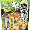 あったま~る鍋特集 人気の鶏白湯 キムチ鍋 味噌 一人用も! Amazon楽天ランキング3選