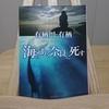 『海のある奈良に死す』