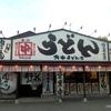 角中うどん本店(新潟市東区中野山)の、「冷し台湾まぜうどん」に初挑戦。