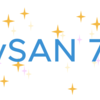 vSAN 7 、ついに!②