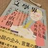 又吉直樹の話題の小説「火花」