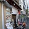 関西 女子一人呑み、昼呑みのススメ 串セブン #昼飲み #kyoto  #串セブン #立ち飲み #焼き鳥