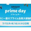【その他編①】Amazonプライムデーはこの商品に注目!商品ごとの買い時価格をお教えします。