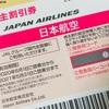 日本航空/JAL(9201)の株主優待が届きました