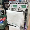 レジ袋は、商品と同じく選んで「買うもの」になった