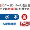 【SUPER FRIDAY】クーポンメールが届かない場合の対処法