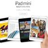 Apple、新しいiPad_miniを発表