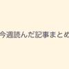 今週読んだ記事まとめ【6/5~6/11】