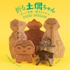 折り紙で20種類の土偶を作ろう、折る土偶ちゃん