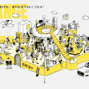 【Webデザイン】今週の「良きウェブ」(2月3日〜2月9日)