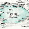 大野の湖(秋田県秋田)